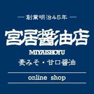 明治45年創業 麦みそ・醤油 宮居醤油店 オンラインショップ